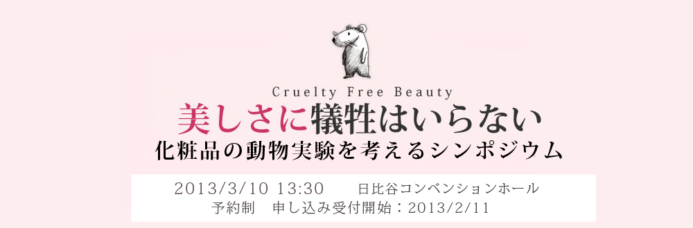 """Cruelty Free Beauty"" The Symposium on Cosmetic Animal Testing"